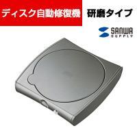 ディスク自動修復機 研磨タイプ CD-RE2AT