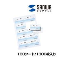 インクジェット 名刺カード 標準 ミシン目 A4 10面 100シート入