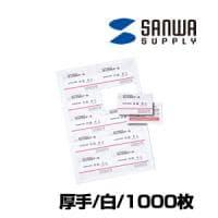 インクジェット 名刺カード 厚手 ミシン目 A4 10面 100シート入