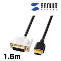 HDMI-DVIケーブル 1.5m ブラック