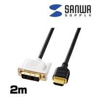 HDMI-DVIケーブル 2m ブラック