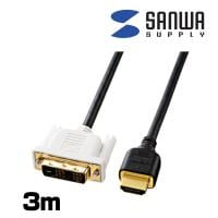 HDMI-DVIケーブル 3m ブラック