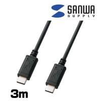 USBタイプC USB2.0ケーブル 3m ブラック USB認証取得品