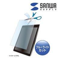 12.5型まで対応フリーカットタイプブルーライトカット液晶保護指紋防止光沢フィルム