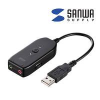 USBオーディオ変換アダプタ 3.5mmステレオミニジャック