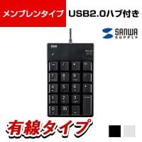 USB2.0ハブ付テンキー SS-NT-17UH2N
