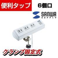 クランプ固定式便利タップ 6個口 一括集中スイッチ付き TAP-B53W