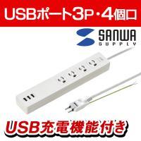 USB充電機能付きタップ(USBポート3P・4個口・2m) TAP-F37U-2