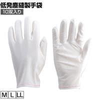 TRUSCO 低発塵縫製手袋(10双入り) DPM100