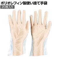 TRUSCO ポリオレフィン製使い捨て手袋 Mサイズ (20枚入り) DPM1834