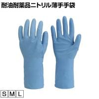 TRUSCO 耐油耐薬品ニトリル薄手手袋 DPM236