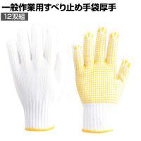 TRUSCO 一般作業用すべり止め手袋厚手 12双組み フリーサイズ DPM39E