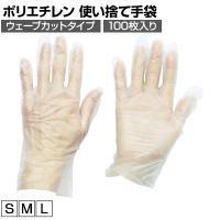 TRUSCO ポリエチレン 使い捨て手袋 ウェーブカットタイプ (100枚入り) TGCPE025