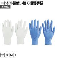 TRUSCO ニトリル製使い捨て極薄手袋 粉無し(200枚入り) TGL-44