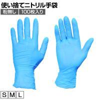 TRUSCO 使い捨てニトリル手袋TGワーク 厚さ0.1mm 粉無し 100枚入り TGNN10