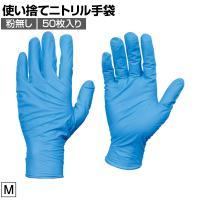TRUSCO 使い捨てニトリル手袋TGセーフ 厚さ0.13mm 粉無し青 50枚入り TGNN13B