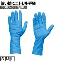 TRUSCO 使い捨てニトリル手袋TGプロテクト 0.19 粉無し青 50枚 TGNN19B