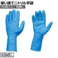 TRUSCO 使い捨てニトリル手袋TGストロング 0.26 粉無し青 50枚 TGNN26B