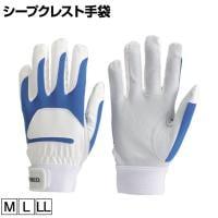 TRUSCO シープクレスト手袋 TSLG