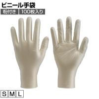 TRUSCO ビニール手袋 粉付き(100枚入り) TVGP-100
