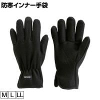TRUSCO 防寒インナー手袋 TWIG