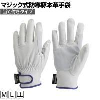 TRUSCO マジック式防寒豚本革手袋 当て付きタイプ TWLG