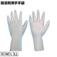 TRUSCO 耐溶剤薄手手袋 TYGP