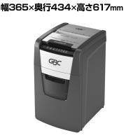 GBCアコ・ブランズ オートフィードシュレッダ 150枚 A4対応 マイクロクロスカット 2×15mm GSH15...