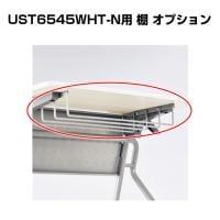 オプション棚 UST6545WHT-N用