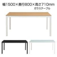 ARGANO(アルガノ) テーブル クリアガラス鏡面 ダイニング 幅1500×奥行800×高さ710mm モダン ...