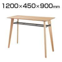 ANTE(アンテ) 木製 カウンターテーブル 収納棚付き 幅1200×奥行450×高さ900mm