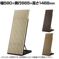 木製サイネージスタンド ヘンゲル 木製格子デザイン 32~50V型 幅580×奥行665×高さ1468mm