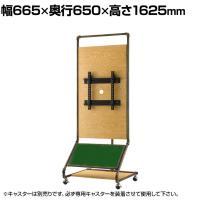 木製サイネージスタンド ウォーターパイプ 黒板/コルクボード2面リバーシブル 32~50V型 幅665×奥行650...