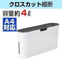 アスミックス 卓上細型電動クロスカットシュレッダー コンパクト A4/4L/セキュリティーレベル4/AX-B03 ...