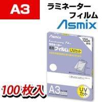 Asmix|アスミックス ラミネーター専用UVフィルム A3サイズ 100μ 100枚入り ラミネートフィルム/A...