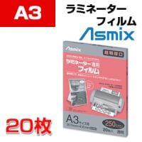 Asmix|アスミックス ラミネーター専用フィルム A3サイズ 250μ 20枚入り ラミネートフィルム/AX-B...