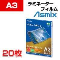 Asmix|アスミックス ラミネーター専用フィルム A3サイズ 350μ 20枚入り ラミネートフィルム/AX-F...