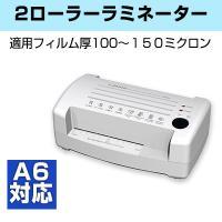 Asmix|アスミックス 2ローラーラミネーター A6対応 ラミネートフィルム/AX-L203A6