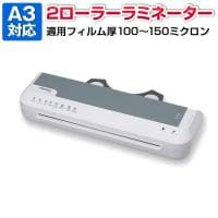 Asmix|アスミックス 2ローラーラミネーター A3対応 ラミネートフィルム/AX-L204A3