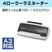 Asmix アスミックス 4ローラーラミネーター A3対応 ラミネートフィルム/AX-L405A3