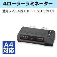 Asmix|アスミックス 4ローラーラミネーター A4対応 ラミネートフィルム/AX-L406A4