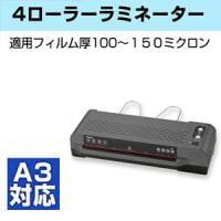 Asmix|アスミックス 4ローラーラミネーター A3対応 ラミネートフィルム/AX-L407A3