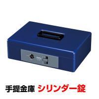 手提金庫 シリンダー錠 A5サイズ/内容量2.1L/AX-MCB250
