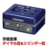 手提金庫 ダイヤル錠+シリンダー錠 B7サイズ/内容量0.6L/AX-MCB310