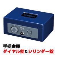 手提金庫 ダイヤル錠+シリンダー錠 A5サイズ/内容量3.5L/AX-MCB370