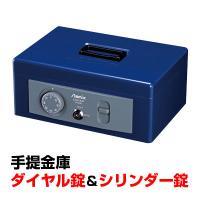 手提金庫 ダイヤル錠+シリンダー錠 B5サイズ/内容量4.8L/AX-MCB580