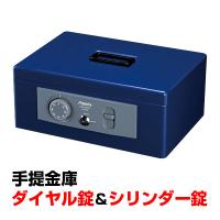手提金庫 ダイヤル錠+シリンダー錠 A4サイズ/内容量8L/AX-MCB630