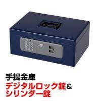デジタル手提金庫 デジタルロック錠(暗証番号)+シリンダー錠 A4サイズ/内容量8L/AX-MCB700