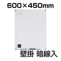 アスミックス セクションボード ホワイトボード 暗線入り(方眼) Lサイズ タテヨコ兼用 マグネット対応 600×...