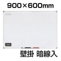 アスミックス セクションボード ホワイトボード 暗線入り(方眼) LLサイズ タテヨコ兼用 マグネット対応 900...